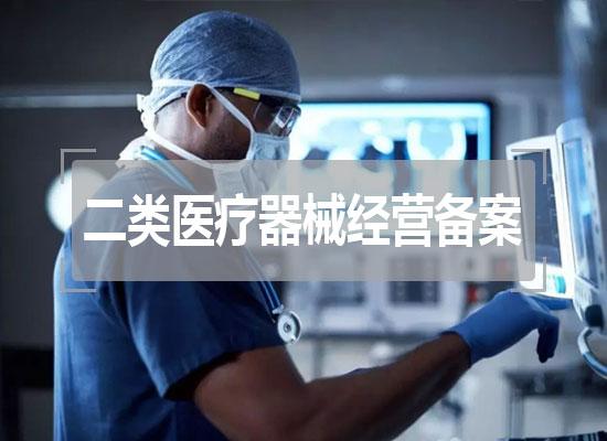 二类医疗器械经营备案